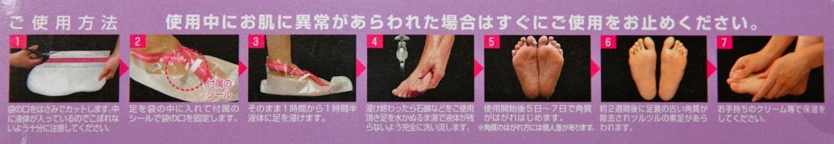 Sosu Foot Peeling The Shapsogh Sisters